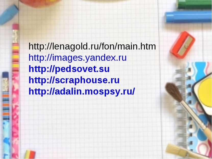 http://lenagold.ru/fon/main.htm http://images.yandex.ru http://pedsovet.su ht...