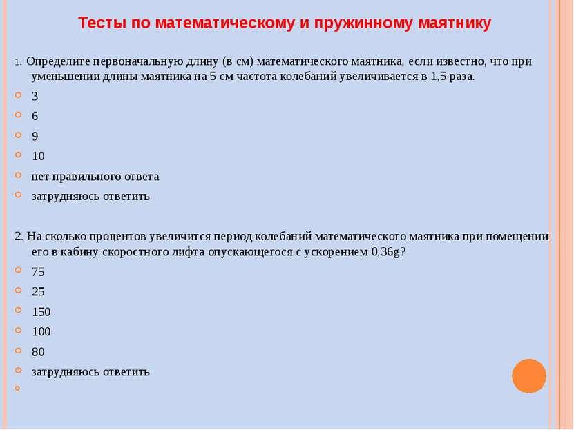 1. Определите первоначальную длину (в см) математического маятника, если изве...