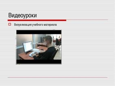 Видеоуроки Визуализация учебного материала