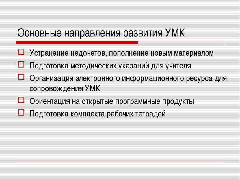 Основные направления развития УМК Устранение недочетов, пополнение новым мате...