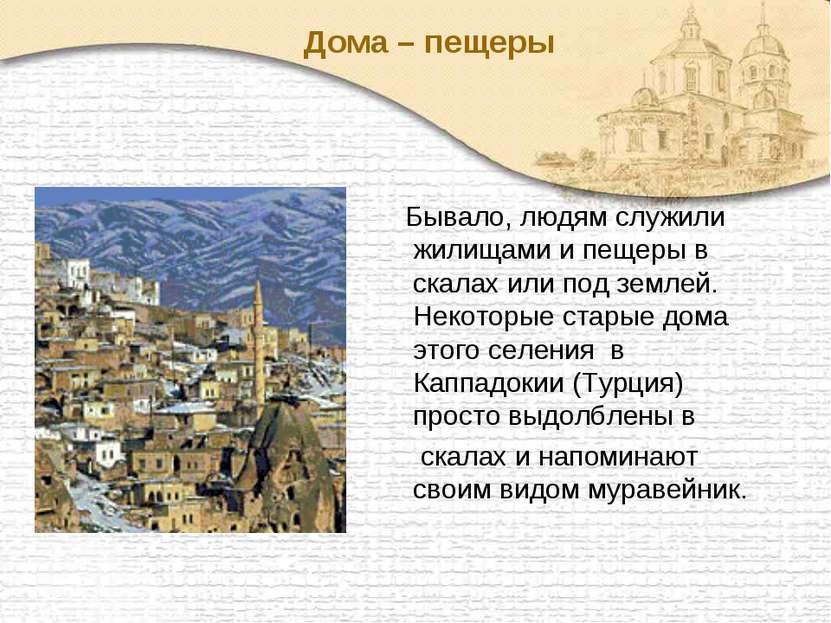 Дома – пещеры Бывало, людям служили жилищами и пещеры в скалах или под землей...