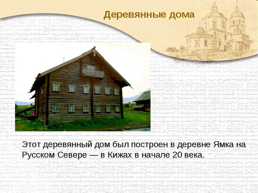 Этот деревянный дом был построен в деревне Ямка на Русском Севере — в Кижах в...