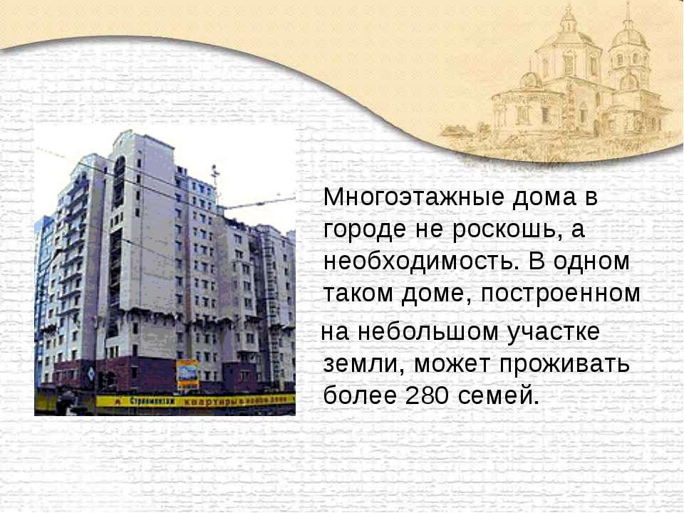 Многоэтажные дома в городе не роскошь, а необходимость. В одном таком доме, п...