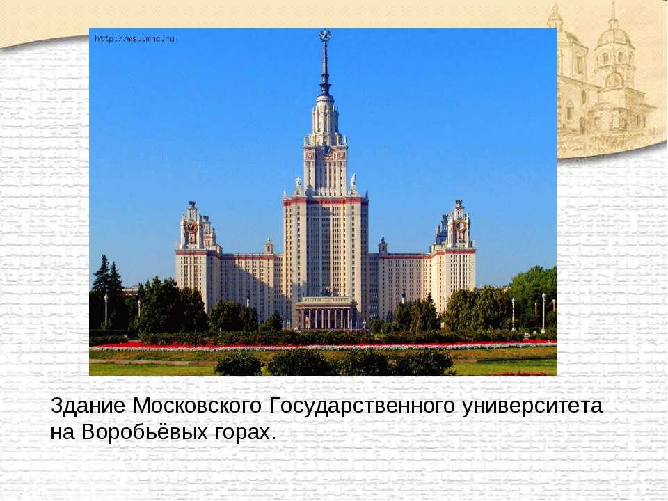 Здание Московского Государственного университета на Воробьёвых горах.