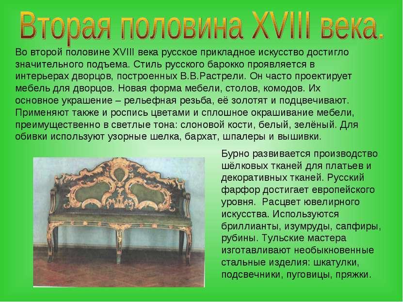 Во второй половине XVIII века русское прикладное искусство достигло значитель...