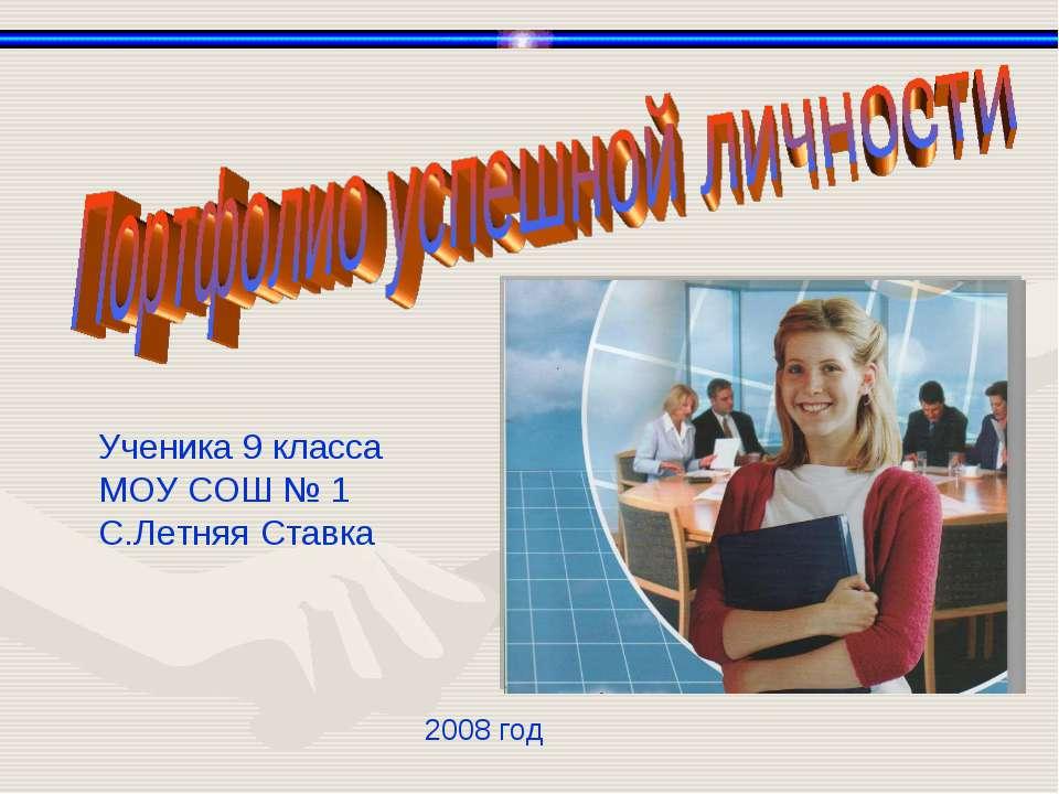 Ученика 9 класса МОУ СОШ № 1 С.Летняя Ставка 2008 год