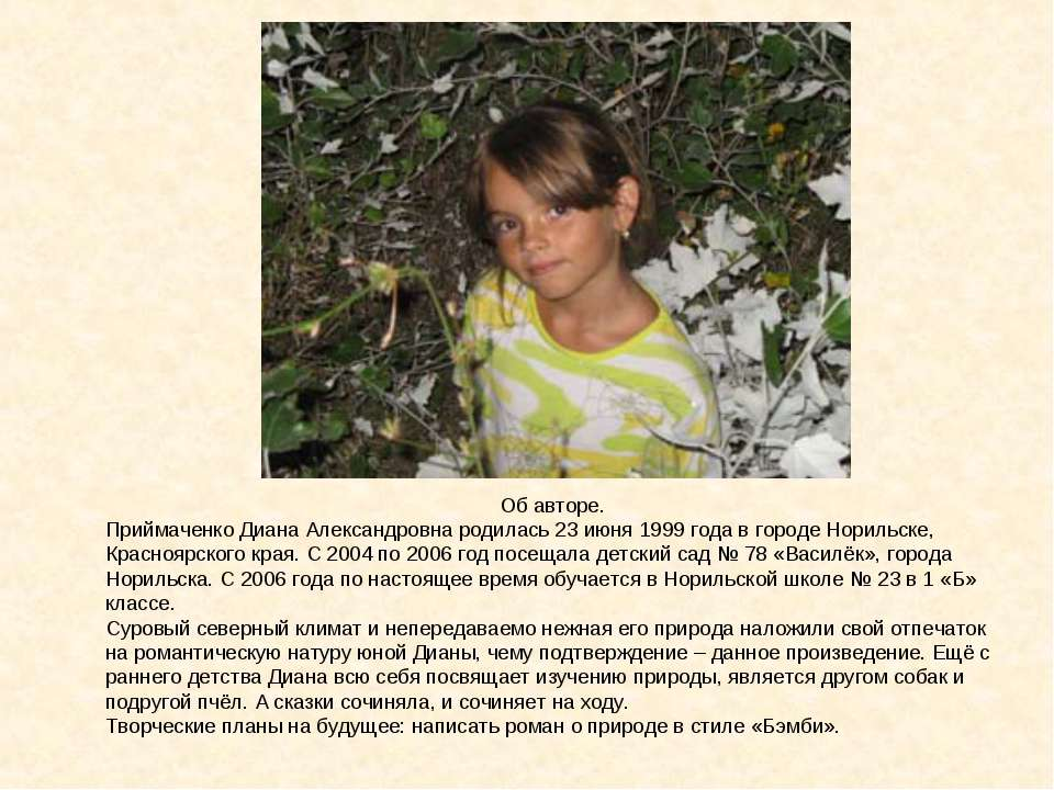 Об авторе. Приймаченко Диана Александровна родилась 23 июня 1999 года в город...