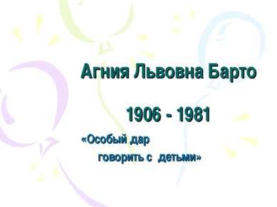 Агния Львовна Барто 1906 - 1981 «Особый дар говорить с детьми»