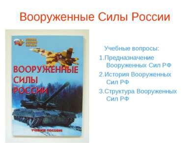 Вооруженные Силы России Учебные вопросы: 1.Предназначение Вооруженных Сил РФ ...