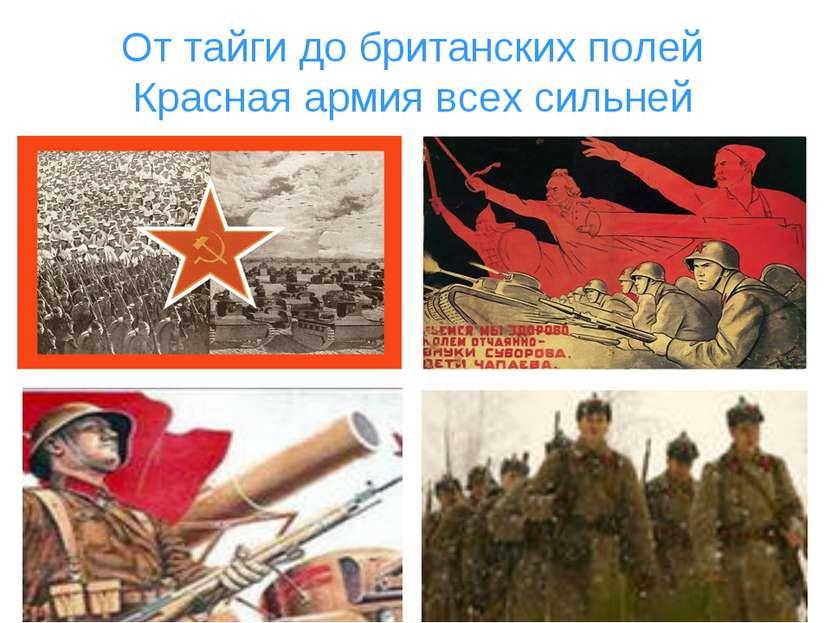 От тайги до британских полей Красная армия всех сильней