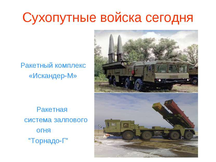Сухопутные войска сегодня Ракетный комплекс «Искандер-М» Ракетная система зал...
