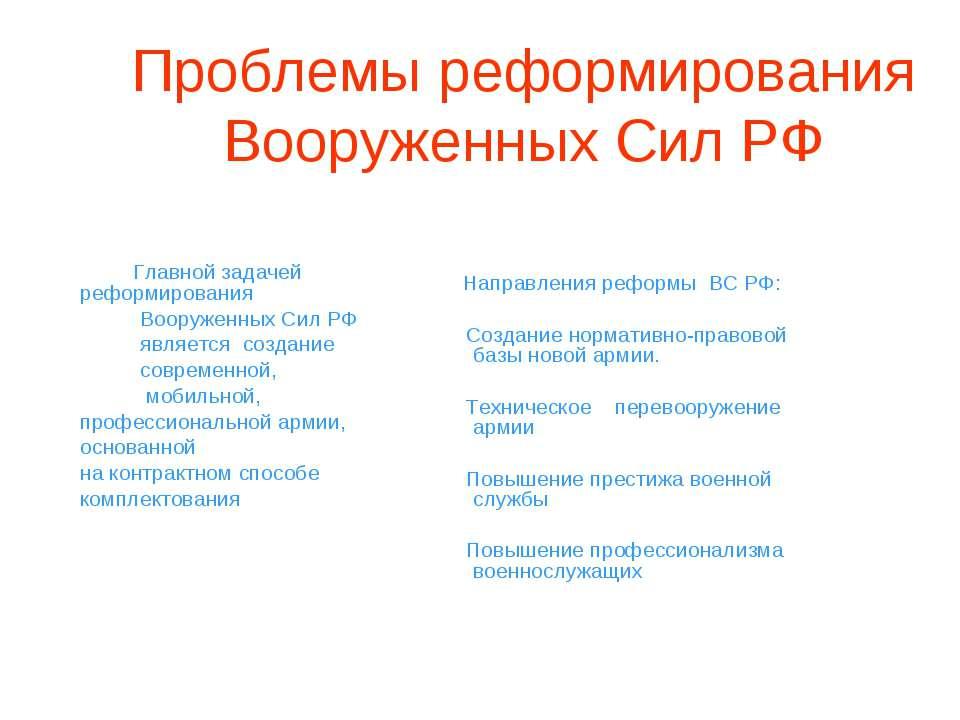 Проблемы реформирования Вооруженных Сил РФ Главной задачей реформирования Воо...