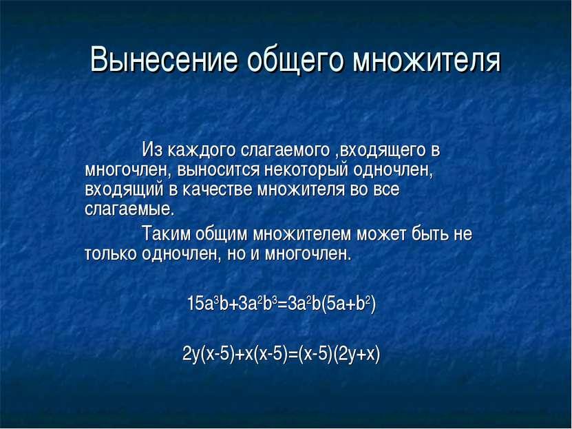Вынесение общего множителя Из каждого слагаемого ,входящего в многочлен, выно...