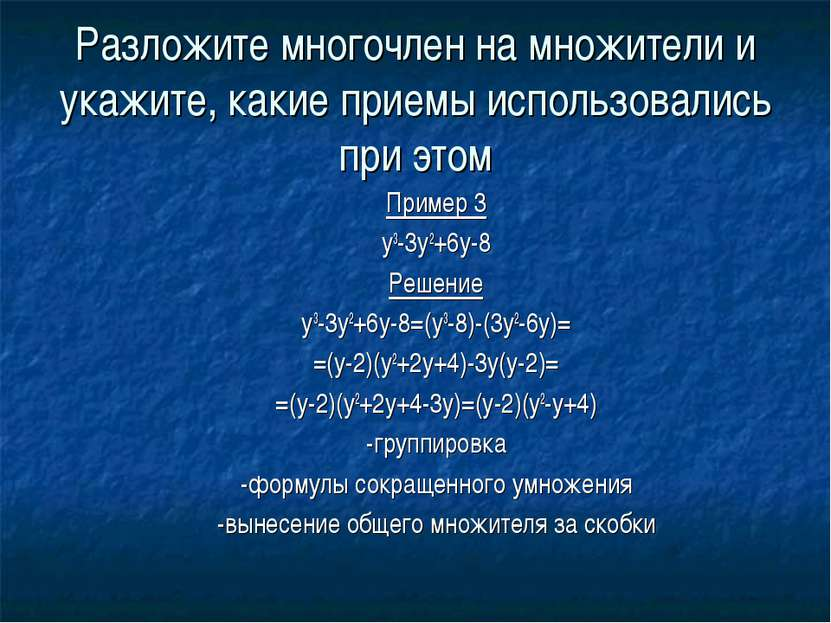 Разложите многочлен на множители и укажите, какие приемы использовались при э...