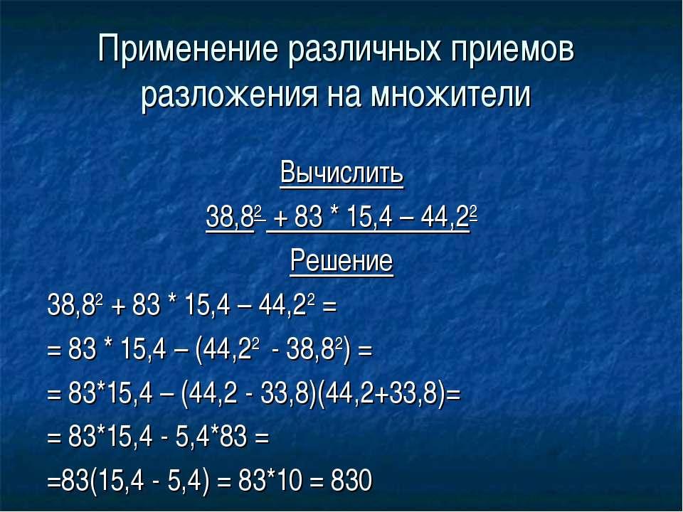 Применение различных приемов разложения на множители Вычислить 38,82 + 83 * 1...