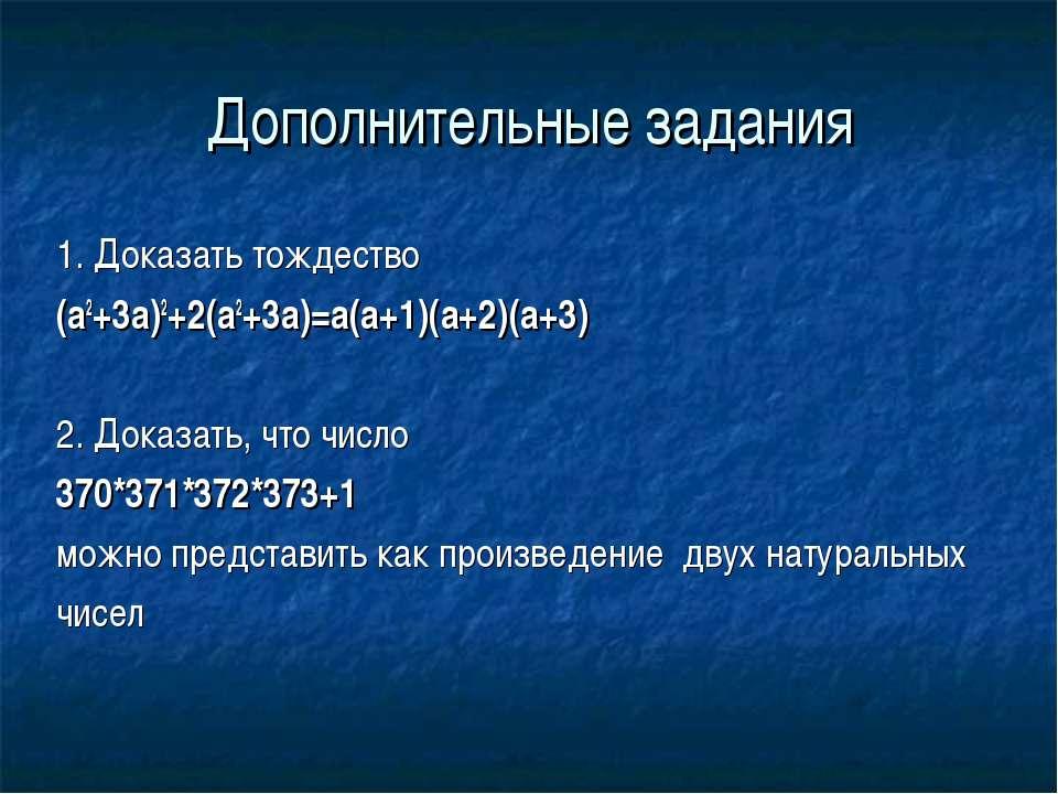 Дополнительные задания 1. Доказать тождество (a2+3a)2+2(a2+3a)=a(a+1)(a+2)(a+...