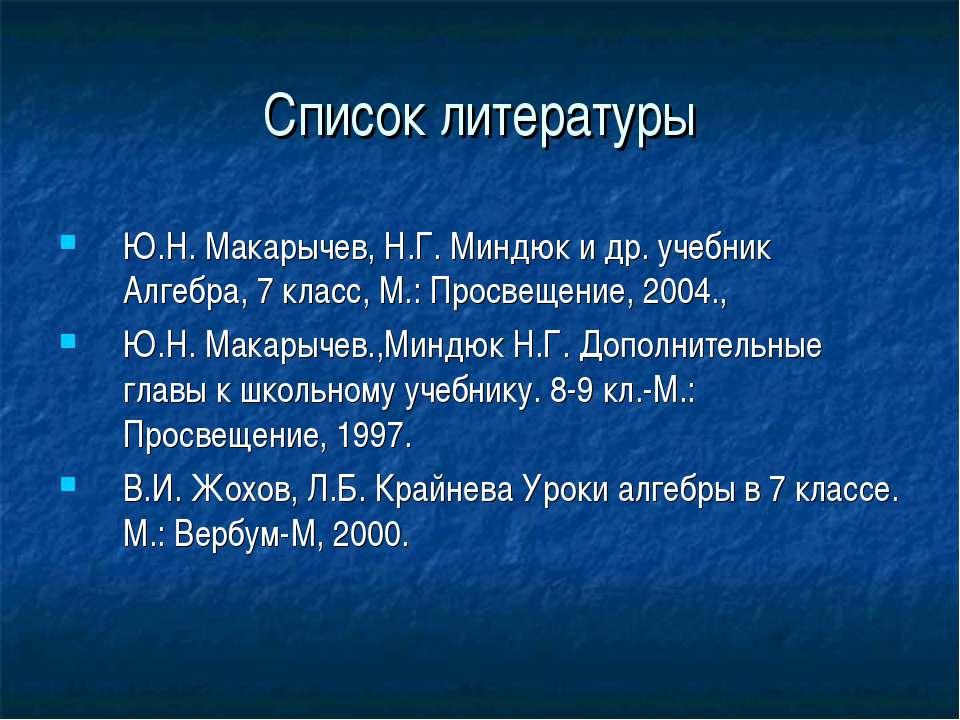 Список литературы Ю.Н. Макарычев, Н.Г. Миндюк и др. учебник Алгебра, 7 класс,...