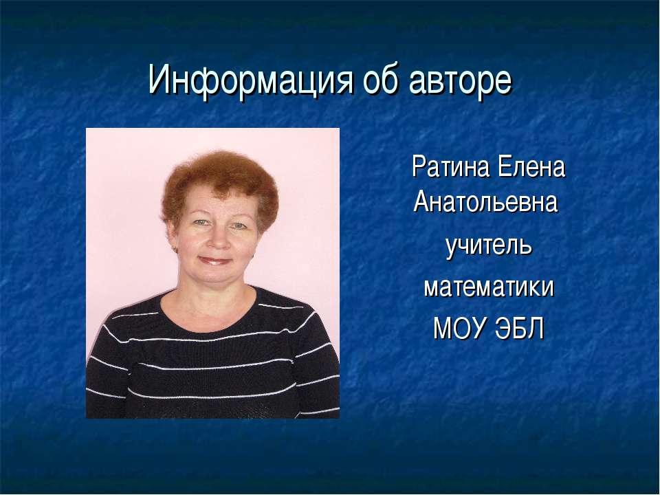 Информация об авторе Ратина Елена Анатольевна учитель математики МОУ ЭБЛ