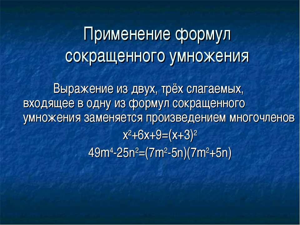 Применение формул сокращенного умножения Выражение из двух, трёх слагаемых, в...