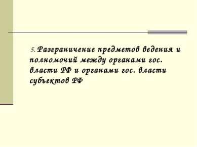 5. Разграничение предметов ведения и полномочий между органами гос. власти РФ...