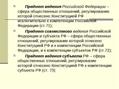 Предмет ведения Российской Федерации – сфера общественных отношений, регулиро...