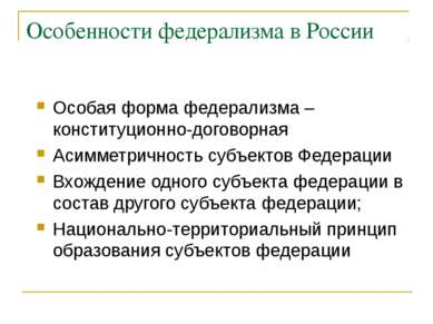 Особенности федерализма в России Особая форма федерализма – конституционно-до...