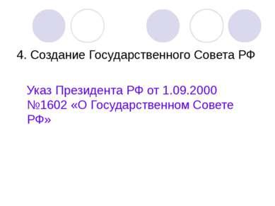 4. Создание Государственного Совета РФ Указ Президента РФ от 1.09.2000 №1602 ...