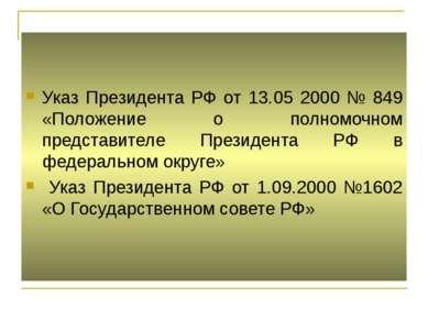 Указ Президента РФ от 13.05 2000 № 849 «Положение о полномочном представителе...