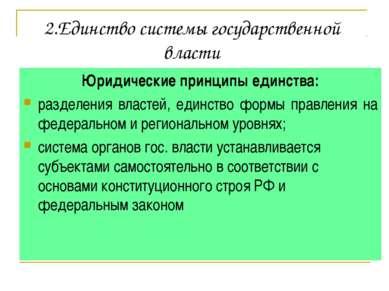 2.Единство системы государственной власти Юридические принципы единства: разд...