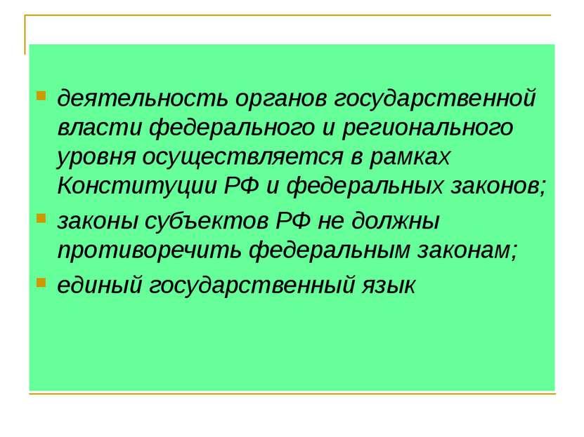 деятельность органов государственной власти федерального и регионального уров...