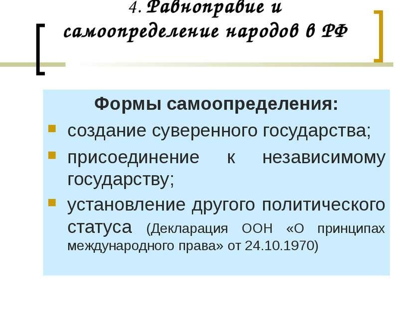 4. Равноправие и самоопределение народов в РФ Формы самоопределения: создание...