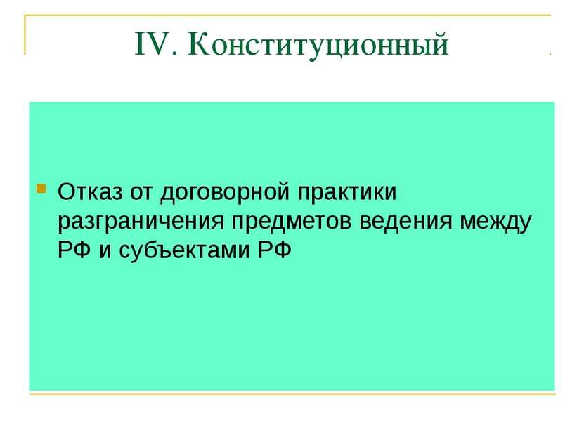 IV. Конституционный Отказ от договорной практики разграничения предметов веде...
