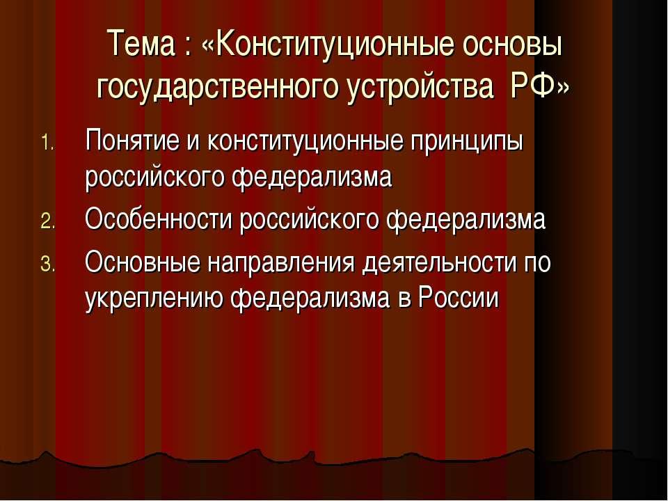 Тема : «Конституционные основы государственного устройства РФ» Понятие и конс...