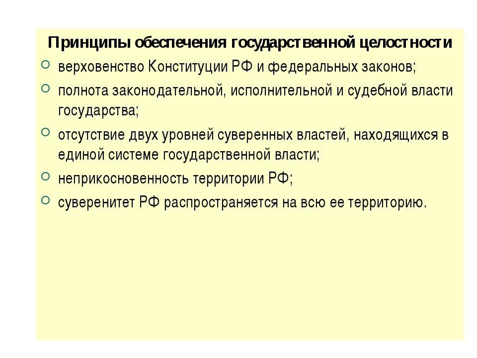 Принципы обеспечения государственной целостности верховенство Конституции РФ ...