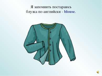 Я запомнить постараюсь блузка по-английски - blouse.