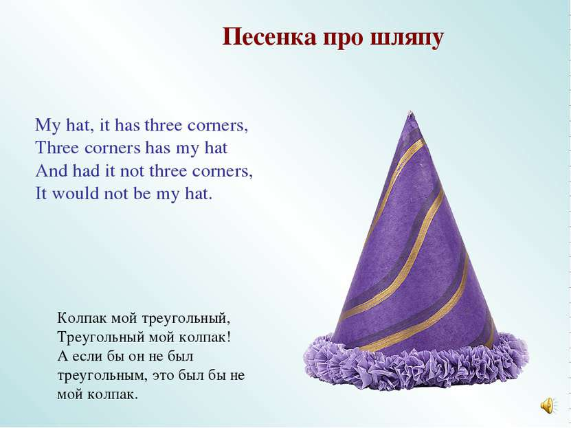 My hat, it has three corners, Three corners has my hat And had it not three c...
