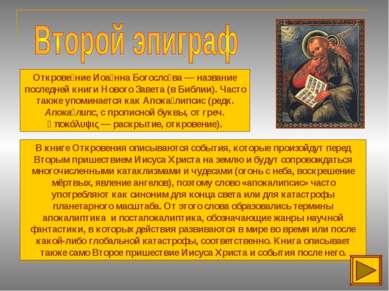 Открове ние Иоа нна Богосло ва — название последней книги Нового Завета (в Би...