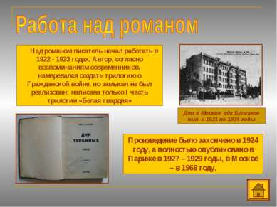 Дом в Москве, где Булгаков жил с 1921 по 1924 годы Над романом писатель начал...