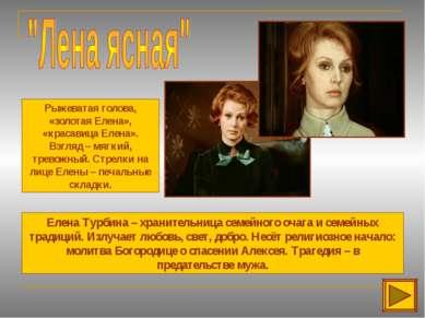 Рыжеватая голова, «золотая Елена», «красавица Елена». Взгляд – мягкий, тревож...