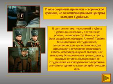 Пьеса сохранила признаки исторической хроники, но её композиционным центром с...