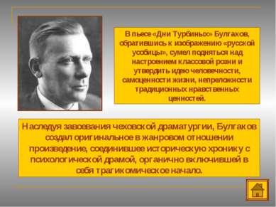 В пьесе «Дни Турбиных» Булгаков, обратившись к изображению «русской усобицы»,...