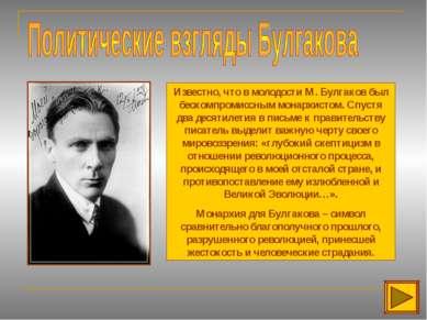Известно, что в молодости М. Булгаков был бескомпромиссным монархистом. Спуст...