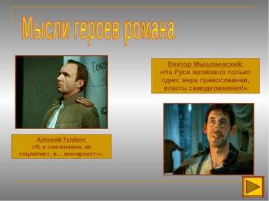 Алексей Турбин: «Я, к сожалению, не социалист, а… монархист»». Виктор Мышлаев...