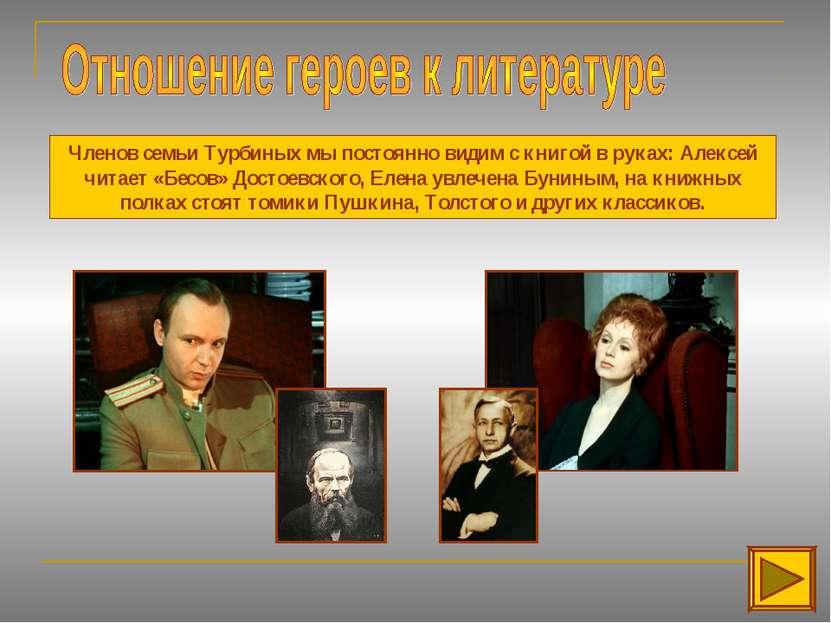 Членов семьи Турбиных мы постоянно видим с книгой в руках: Алексей читает «Бе...