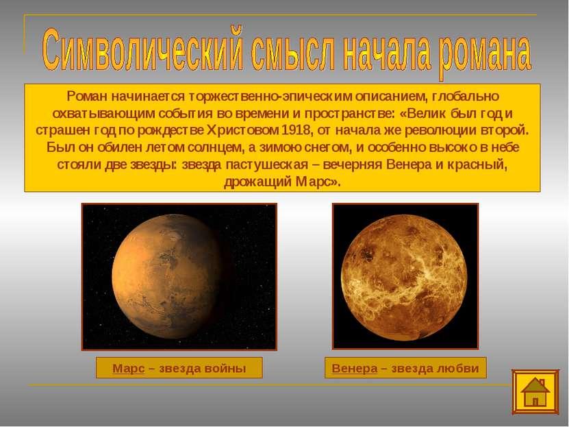 Марс – звезда войны Венера – звезда любви Роман начинается торжественно-эпиче...