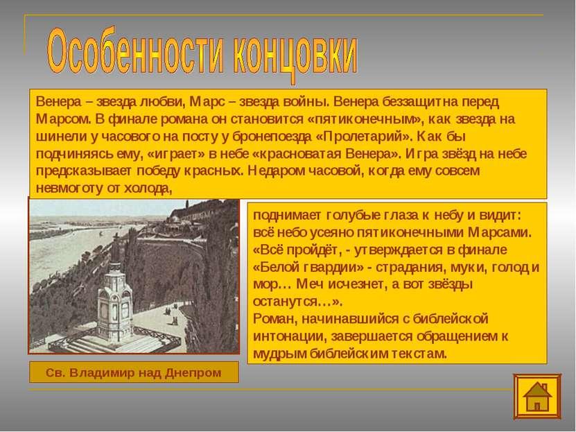 Св. Владимир над Днепром Венера – звезда любви, Марс – звезда войны. Венера б...
