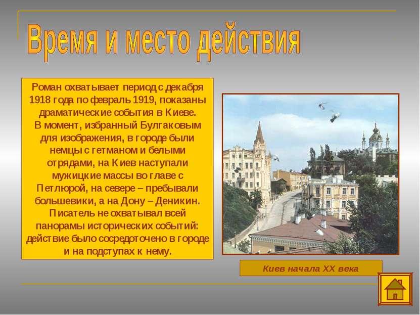 Киев начала XX века Роман охватывает период с декабря 1918 года по февраль 19...