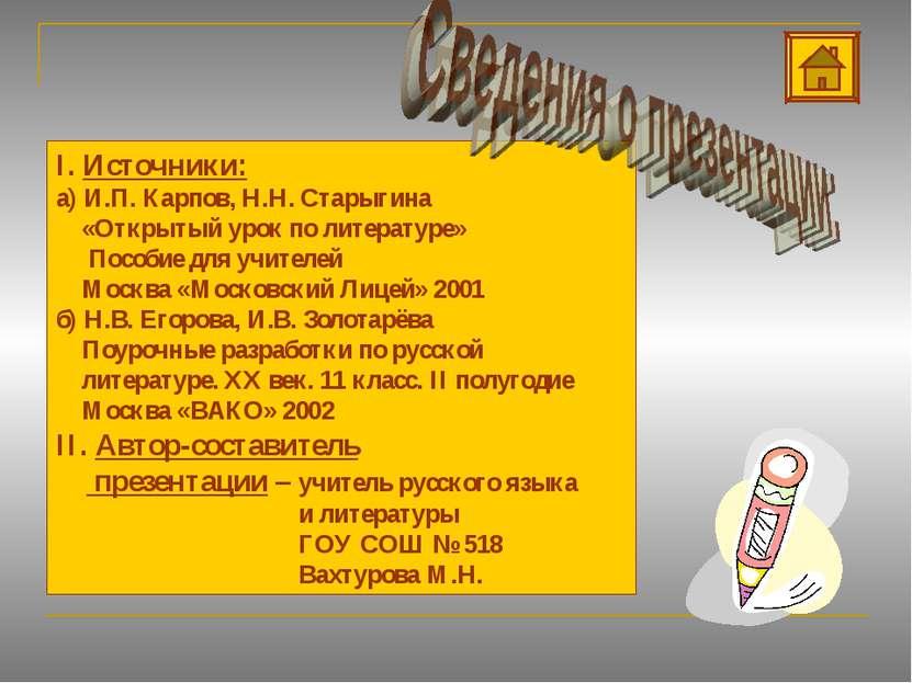 I. Источники: а) И.П. Карпов, Н.Н. Старыгина «Открытый урок по литературе» По...