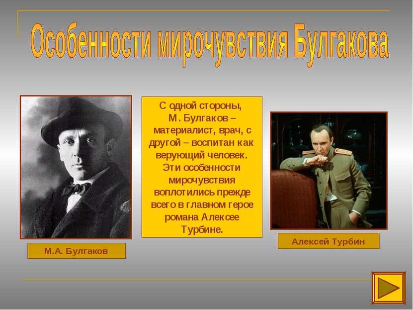 С одной стороны, М. Булгаков – материалист, врач, с другой – воспитан как вер...
