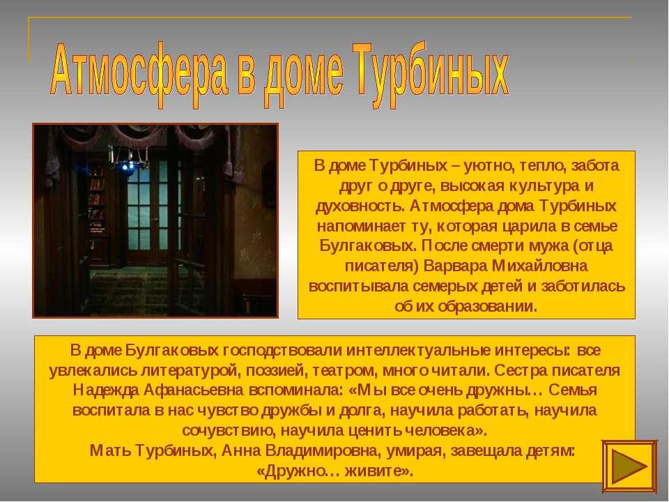 В доме Турбиных – уютно, тепло, забота друг о друге, высокая культура и духов...